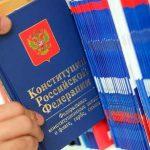 По прогнозу ВЦИОМ, на голосование по Конституции придет 52,6% граждан
